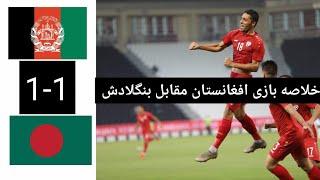 Afghanistan vs Bangladesh highlights 1-1