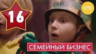 Семейный бизнес - Сезон 1 Серия 16 - русская комедия