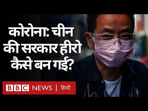 Corona Virus की वजह से World भले  China को भला-बुरा कहे, अपनी जनता के सामने वो हीरो है (BBC Hindi)