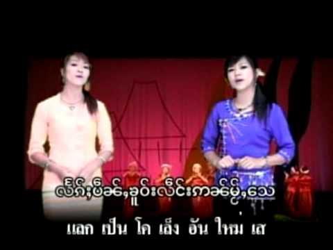Tai Song (Ya Leum Wan Pee Mai)