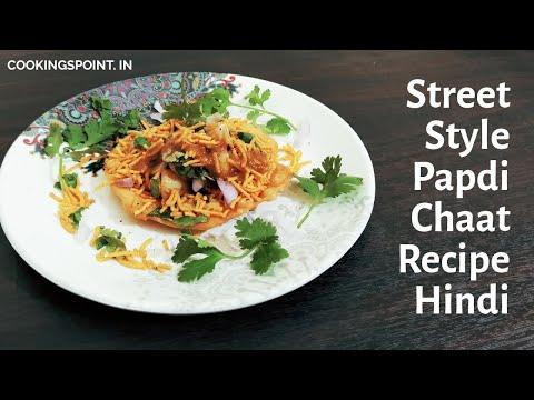 Papdi Chaat Recipe | Ghar par street style Papdi Chaat Kaise Banaye