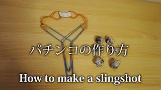【パチンコの作り方】 / How to make a slingshot 爪楊枝ボーガン 検索動画 10