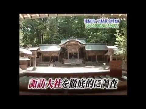 諏訪大社~日本のルーツは古代イスラエル