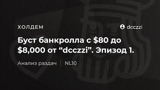 """Буст банкролла с $80 до $8,000 от """"dcczzi"""". Эпизод 1"""