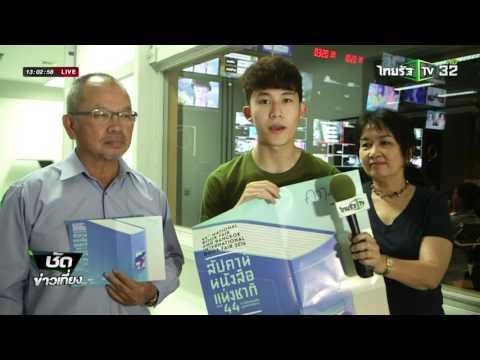 ชวนคนรักการอ่านร่วมงานสัปดาห์หนังสือ | 28-03-59 | ชัดข่าวเที่ยง | ThairathTV