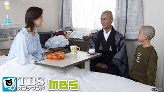 木里子(小田茜)は翔の病室で彼の祖母・直江(楠本光子)と会う。翔の両親は、...