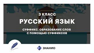 Русский язык | 3 класс | Суффикс. Образование слов с помощью суффиксов | Урок 9 | Знанио