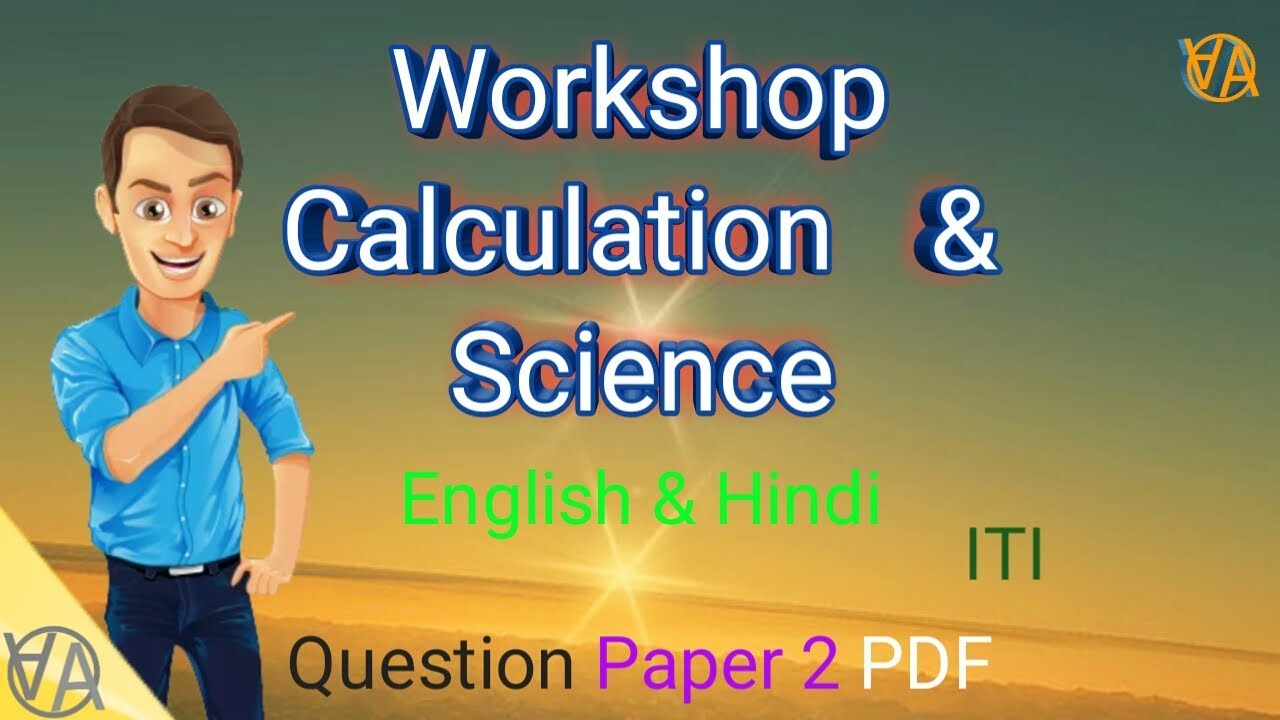 iti workshop calculation and science question paper iti ncvt