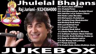 JUKEBOX | Sindhi Songs  |Jhulelal Bhajans | Raj Juriani