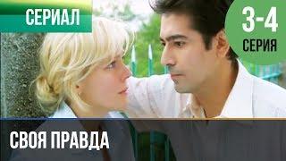 ▶️ Своя правда 3 и 4 серия - Мелодрама | Фильмы и сериалы - Русские мелодрамы