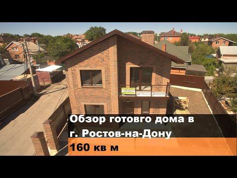Обзор готового дома в Ростове-на-Дону на 160 кв м. Объект 2