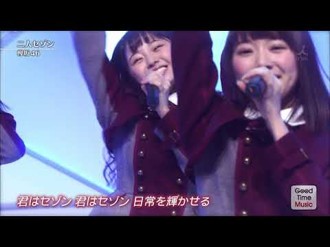 Keyakizaka46 - Futari Saison @ Good Time Music