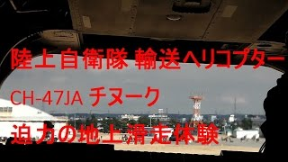 平成29年2月25日に実施されました「陸上自衛隊 木更津駐屯航空祭」で輸...