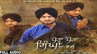patta patta singhan da vairi (Full Audio)●Gurnam Bhullar●New Punjabi Songs 2017