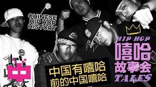 RESPECT THE OG's 中国有嘻哈前的中国嘻哈 【 忘了是第几了 】嘻哈故事会 EP4