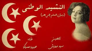 حبيبة مسيكة - النشيد الوطني المصري ( لحن : سيد درويش ) - نادر جدا HQ