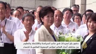 مؤتمر الجمعية العالمية للنساء في اليابان