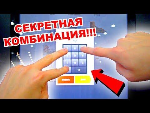 СДЕЛАЙ ТАК В КФС И ПОСМОТРИ ЧТО БУДЕТ !!! / Герасев купоны хак