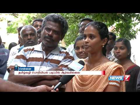 Tamil medium instruction for engineering courses : A Special story | News7 Tamil