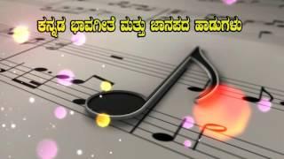 Kannada Bhaavageethe -- ಆನ೦ದಮಯ ಈ ಜಗ ಹೃದಯ(Anandamaya Ee Jaga Hrudaya)