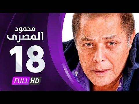مسلسل محمود المصري حلقة 18 HD كاملة