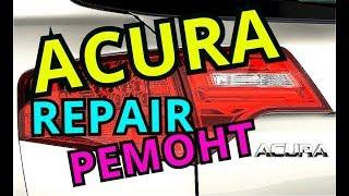 Acura MDX, Акура ремонт задних фонарей