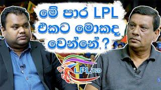 lanka-premier-league