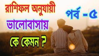 রাশিফল অনুযায়ী ভালোবাসায় কে কেমন স্বভাবের।। Rashfal By Astralogy।।Bengali tutorial channel