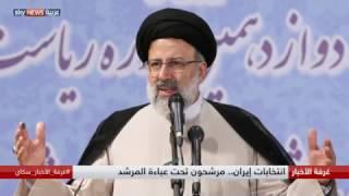 انتخابات إيران.. مرشحون تحت عباءة المرشد