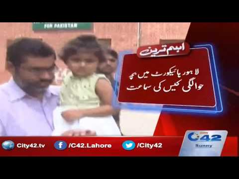 42 Breaking: Hearing the child custody case in the Lahore High Court