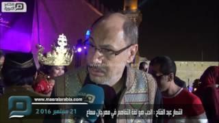 مصر العربية | انتصار عبد الفتاح : الحب هو لغة التفاهم في مهرجان سماع