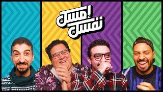 الحلقة الـ١١ - #إمسك_نفسك برعاية بسكريم - عبدالرحمن | مروان | حازم | يحيى