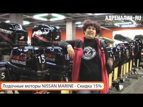 Японские моторы Nissan Marine