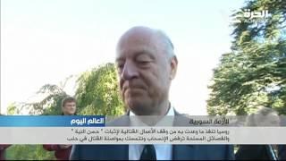 بدء سريان الهدنة في حلب ، موسكو تقول إنها بادرة حسن نية والمعارضة المسلحة ترفض الانسحاب