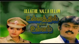 Ullathil Nalla Ullam│Full Tamil Movie│ Vijayakanth, Radha