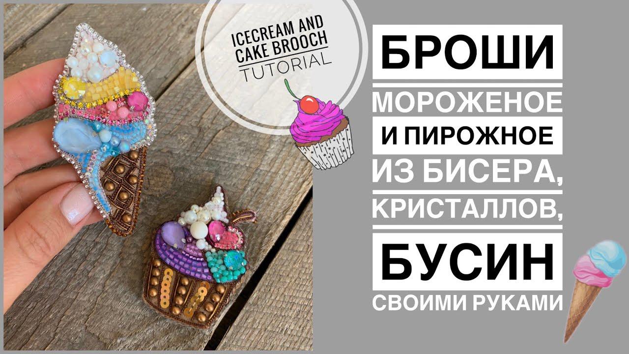 Броши мороженое и пирожное из кристаллов, бисера, стекляруса | брошь своими руками | icecream brooch