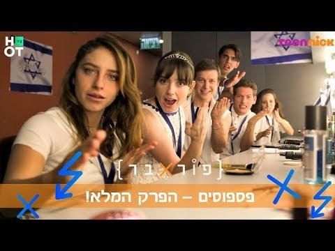 פוראבר 2  פרק הפספוסים!