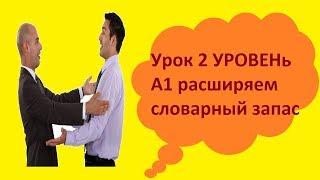 Урок 2 УРОВЕНь А1 расширяем словарный запас