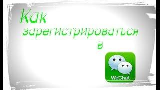 Як зареєструватися в WeChat? Відповідь тут!