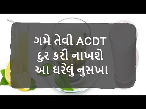 ACDT માટે ઘરેલું નુસખા || Gujarati Home Remedies for ACDT || Gujarati Desi Upchar