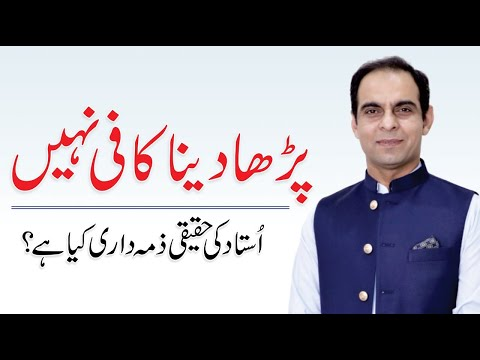 License For Teaching | Qasim Ali Shah | Urdu/Hindi | WaqasNasir