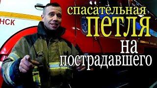 Спасательная петля. Применение верёвки у пожарных.