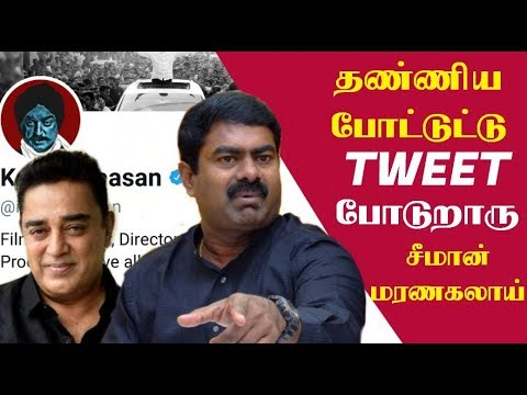 seeman teasing kamal haasan seeman speech tamil news live, t