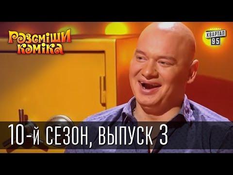 Рассмеши Комика 2015 - 10 сезон , 3 выпуск   шоу талантов