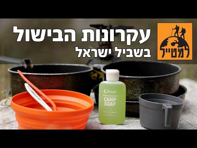 שביל ישראל: עקרונות הבישול למטייל בשביל