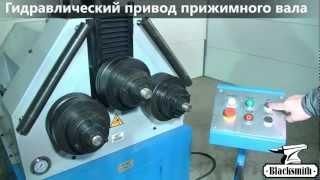 Трубогиб гидравлический HTB80-70 Blacksmith(, 2012-12-22T20:57:31.000Z)