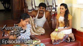 Konkala Dhoni | Episode 49 - (2017-12-25) | ITN Thumbnail