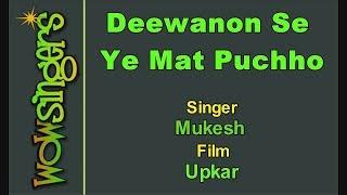 Deewanon Se Ye Mat Puchho - Hindi Karaoke -Wow Singers
