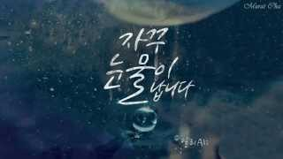 [Türkçe Altyazılı] ALi - You Bring Tears to My Eyes (Triangle OST)