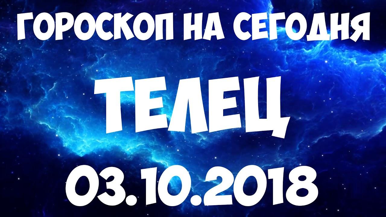 ТЕЛЕЦ гороскоп на 03 октября 2018 года